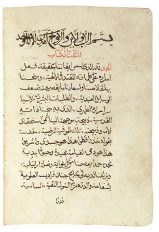 Al-muhawarah al-jadaliyah 'ala