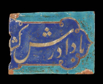 A MUGHAL TURQUOISE AND COBALT-
