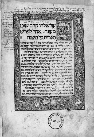 ABUDARHAM, David ben Joseph (S