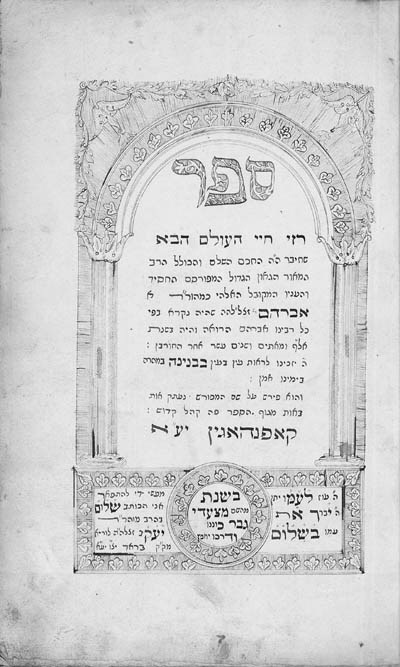 ABULAFIA, Abraham ben Samuel (