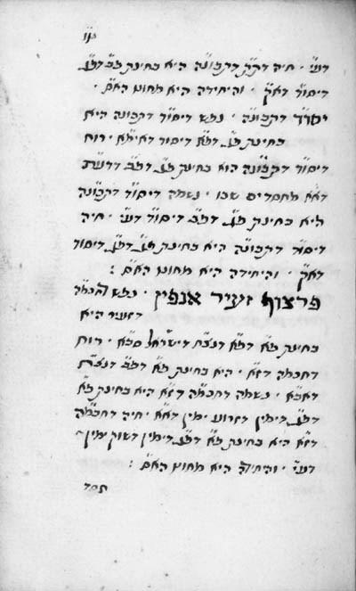 HAYON, Nehemiah Hiyya (c. 1655