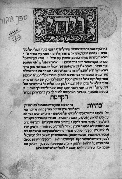 LANDAU, Jacob Baruch ben Judah