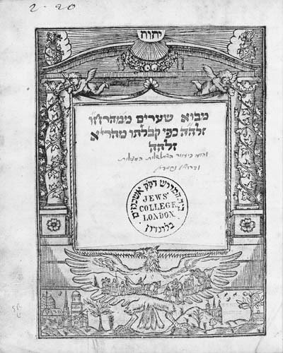 LURIA, Isaac (1534-1572). Mevo