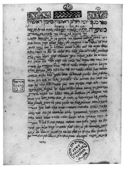 MENAHEM AZARIAH of Fano (Itali