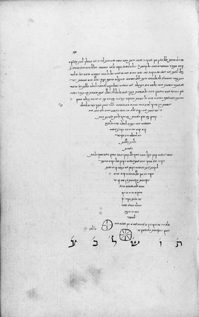 NATHAN BENJAMIN, of Gaza (1643