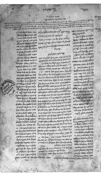 ZOHAR BERESHIT (various commen