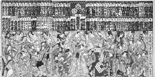 Utagawa Toyokuni (1769-1825) U
