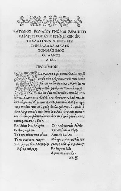 TEOCRITO. Eclogae triginta, in