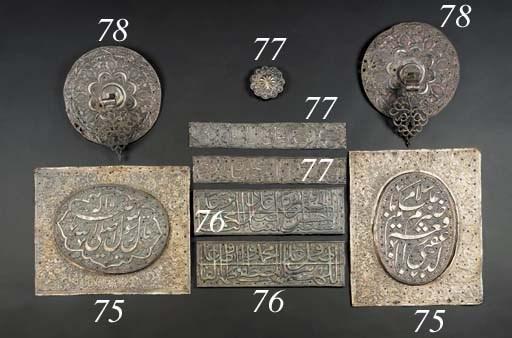 A pair of Persian silver repou