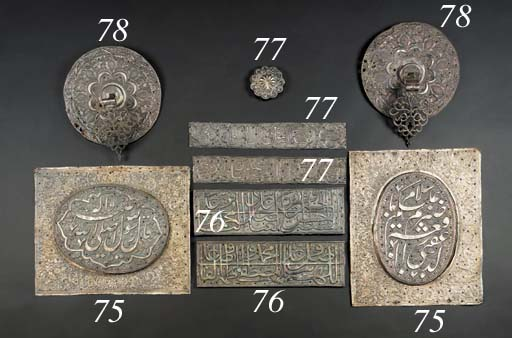 A pair of Persian silver repousse rectangular door plaques 19th century