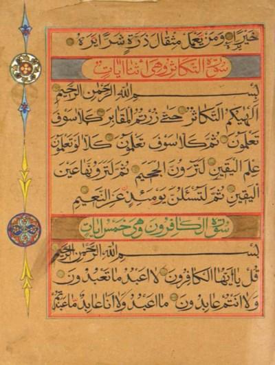 LARGE QUR'AN SECTION Ottoman,