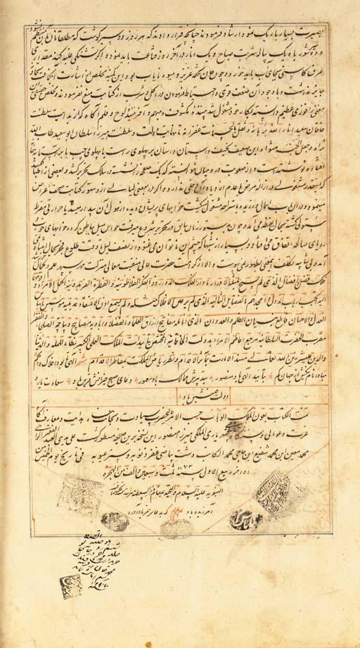 RAWDAT AL-SAFA Iran, AH 1073/1