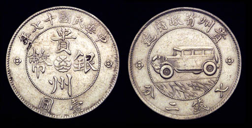 """""""Automobile"""" Dollar, year 17 (1928), legend in Chinese, flower in centre, rev. motorcar, Chinese legend in outer circle (K.757; Y.428), once lightly cleaned, almost extremely fine"""