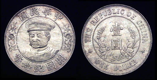 Li Yung Hung, Dollar, undated (1912), the Founding of the Republic, bust three quarters facing with peaked hat, rev. value within wreath, variety OE for OF in legend (K.638; Y.320.1), practically uncirculated