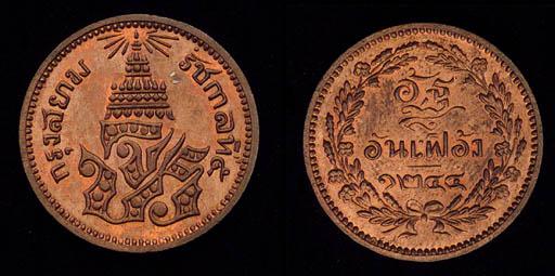 Rama V (1868-1910), Att, CS1244 (1882) (KM Y.18), uncirculated, practically with full lustre