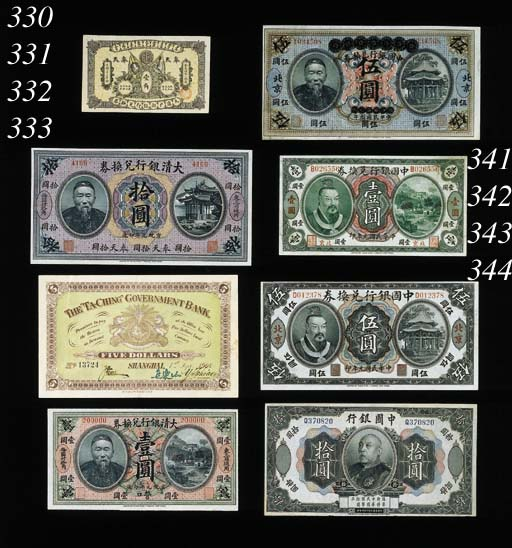 Ta-Ching Government Bank, 10 cents Fengtien, 1 May 1907, blue serial number A 41333, purple and yellow, crossed flags at centre, rev. brown and yellow, arms at centre (PA unlisted), this branch unlisted in Pick, very fine, very rare