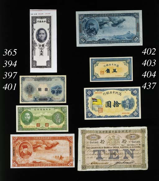 Central Bank of China, purple and white, vertical format 50000 customs gold units mounted on card, design as last (P.369A0, Security Banknote Company printing, good extremely fine, very rare  (2)