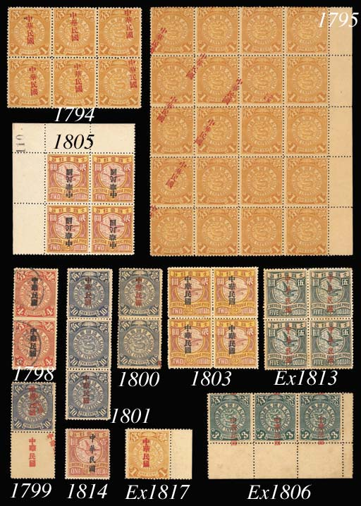 unused Block of Four  $2 claret and yellow re-entry in a block of four, large part original gum. Chan 165a. Mizuhara Collection. Photo