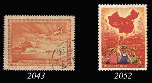 unused  1968 Whole Country is Red (W14), 8f. unused, pressed creases and filled-in surface scuff at top. Yang W63. Photo
