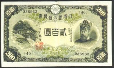 Bank of Japan, 200 Yen, ND(194