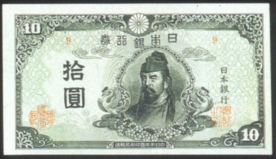 Bank of Japan, 10 Yen, ND(1943