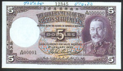 Government Issue, specimen $5,