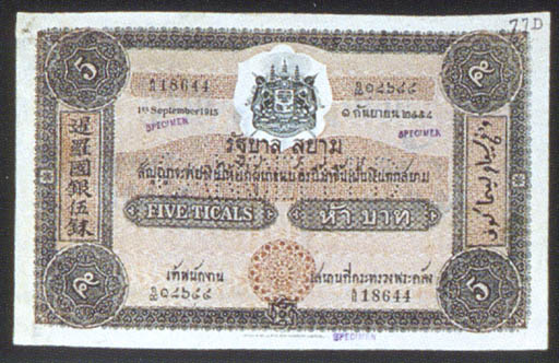 Government Issue, Specimen 5-Ticals, 1 September 1915, serial no. A/11 18644, orange-brown, arms top centre, value at each corner, Chinese text in vertical tablet at left, Arabic text in vertical tablet at right (P.9c; Smitasin type IV), perforated SPECIMEN, small SPECIMEN handtsamp in field, ink numeral in top right margin, pinholes top left, about extremely fine, very rare