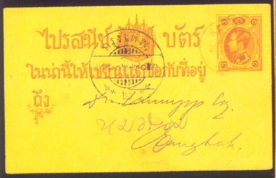 cover 1902 (20 Mar.) 1a. stati