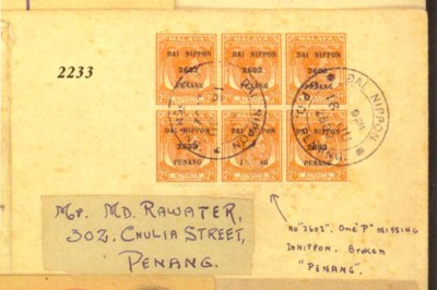 cover 1942 (18 June) envelope