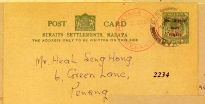 cover 1942 (9 July) Straits