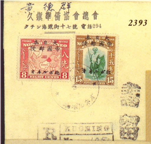 cover -- 1945 envelope registe