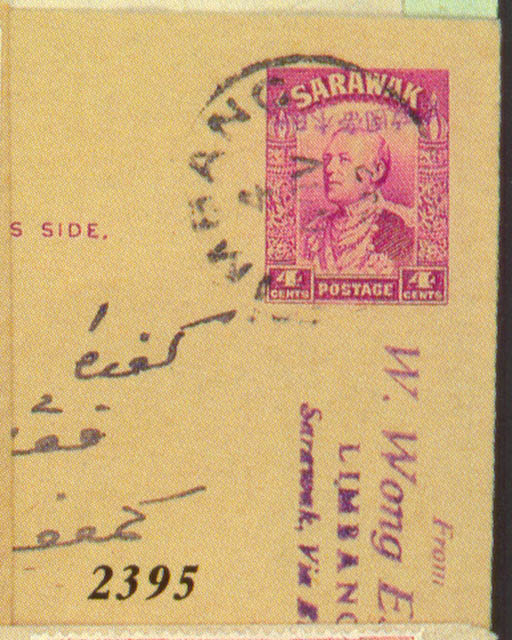 cover LIMBANG: 1942 (4 Nov.) 4c. card with handstamp inverted, to Brunei and cancelled with D4 c.d.s., superb JD1 arrival c.d.s. in violet on reverse; the address written over original? address in English. Photo