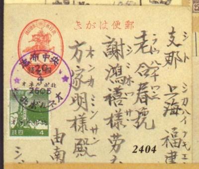 cover -- 1945 (20 Apr.) Japan