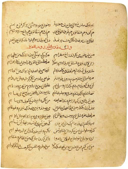 SHAMS TABRIZ (D. AH 686/1287 A
