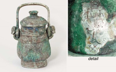 A BRONZE WINE VESSEL AND COVER