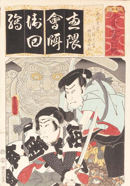 Twenty six Japanese woodblock
