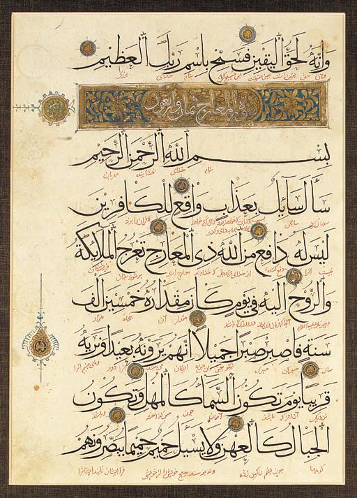 Qur'an folio Iran, 14th centur
