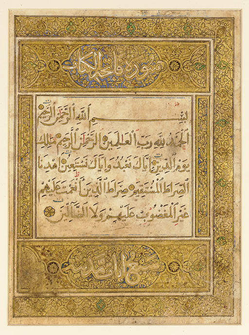 Opening folio from a Qur'an Ma