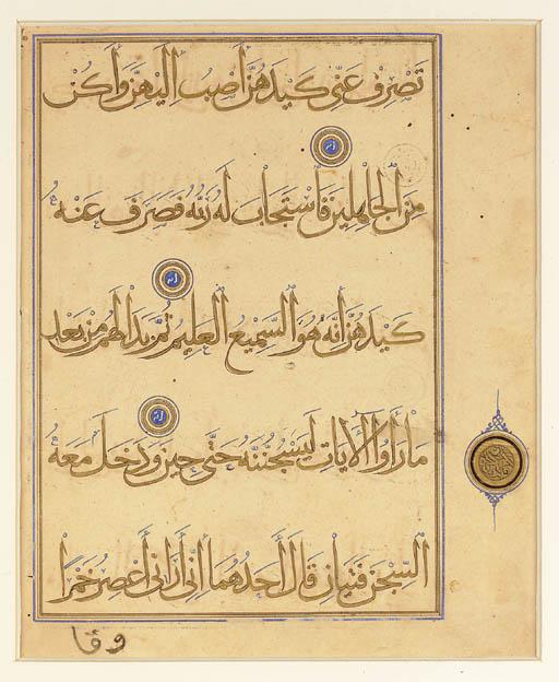 Qur'an folio Mamluk Egypt, cir