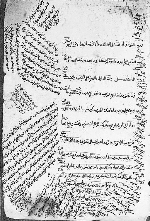 Bahar al-Din al-Amili: Khulusa