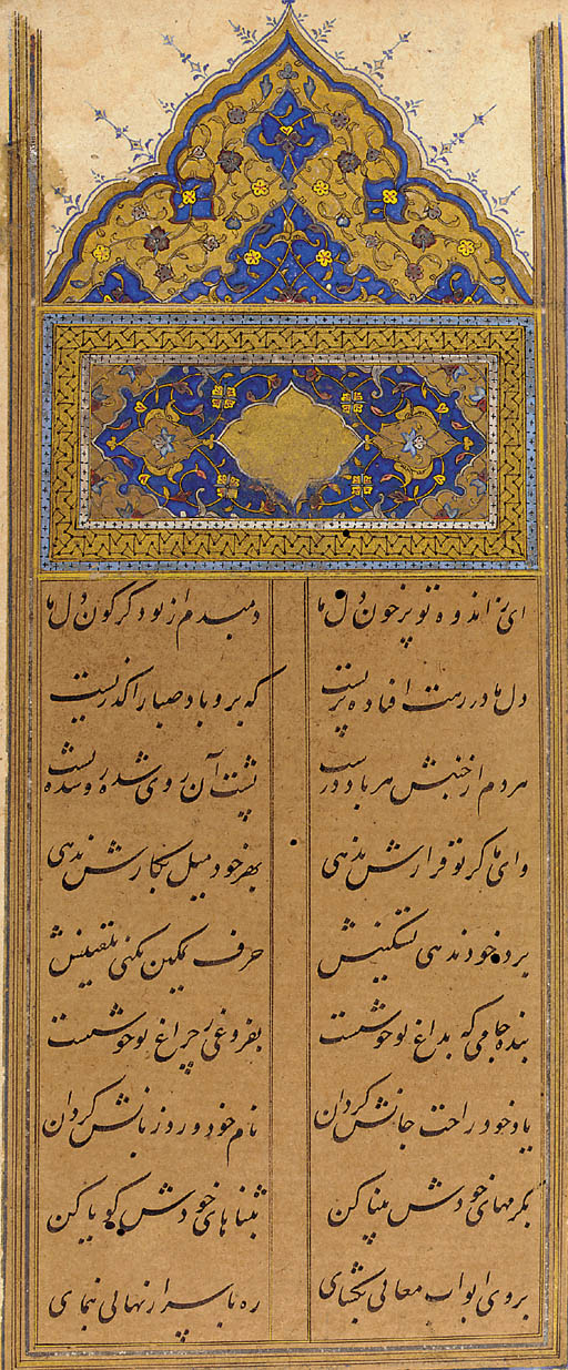 Poetry Safavid Iran, 17th cent