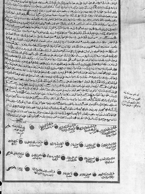 Scroll Ottoman, AH 1045/1635 A