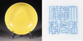 A yellow glazed saucer dish  Daoguang (1821-50)