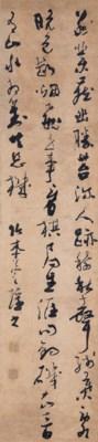 PENG RUIXUN (17TH CENTURY)