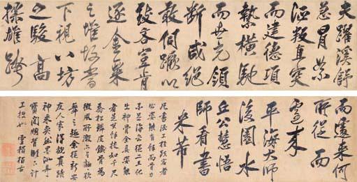 BO GU (17TH CENTURY)