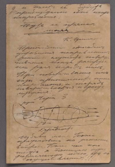 TSIOLKOVSKI, Konstatin. Father