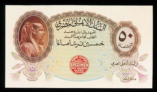 Egypt, National Bank, obverse