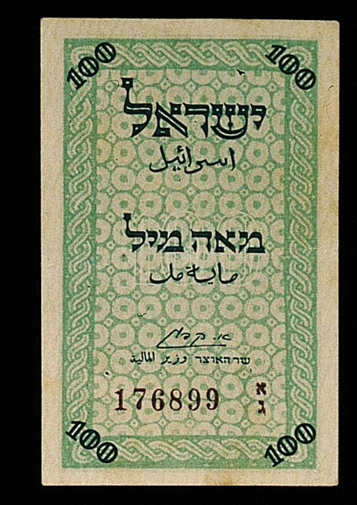 Israel, Government Issue, 50-M
