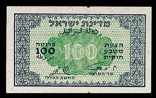 Israel, Government Issue, 100-