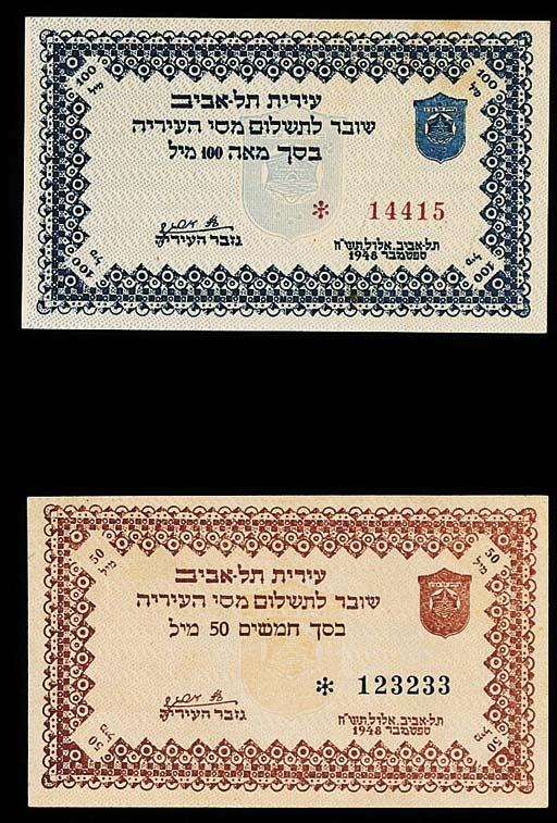 Israel, Municipality Issue, Te